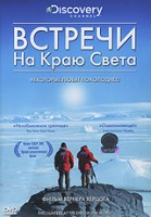 Discovery Channel: Встречи на краю света (DVD) / Encounters at the End of the World