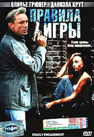DVD Правила игры / Deadly Engagement / Deadly Engagement