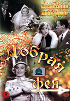 Добрая фея (DVD) / The Good Fairy