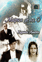 Мария Де Ла О