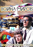 DVD Война миров / The War of the Worlds