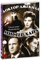 Доктор Джекилл и Мистер Хайд (реж. Виктор Флеминг) (DVD) / Dr. Jekyll and Mr. Hyde
