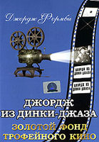 Джордж из Динки-Джаза (DVD-R) / Let George Do It!