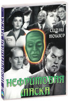 Нефритовая маска (DVD) / The Jade Mask