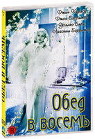 Обед в восемь (DVD) / Dinner at Eight