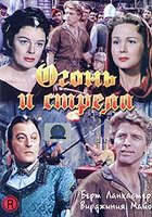 Огонь и стрела (DVD) / The Flame and the Arrow