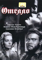 Отелло (DVD) / The Tragedy of Othello: The Moor of Venice