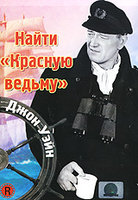 DVD Найти красную ведьму / Wake of the Red Witch