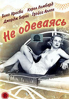 Не одеваясь (DVD-R) / We're Not Dressing