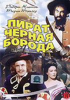 Пират Черная Борода (DVD) / Blackbeard, the Pirate / Blackbeard the Pirate