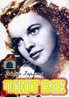 Поют все (DVD) / Everybody Sing