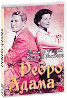 Ребро Адама (DVD) / Adam's Rib / Man and Wife