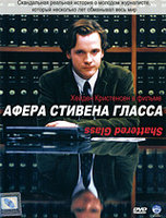 Афера Стивена Гласса (DVD) / Shattered Glass