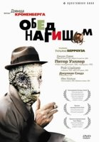 DVD Обед нагишом / Naked Lunch / David Cronenberg's Naked Lunch