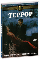 DVD Террор / The Terror / Lady of the Shadows