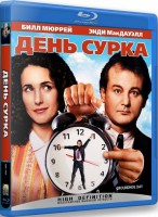 Blu-Ray День Сурка (Blu-Ray) / Groundhog Day