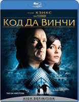Код да Винчи (Blu-Ray) / The Da Vinci Code