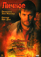 DVD Личное / Personal Effects