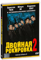 Двойная рокировка 2 (DVD) / Wu jian dao 2 / Infernal Affairs II