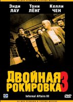 Двойная рокировка 3 (DVD) / Infernal Affairs 3: End Inferno / Infernal Affairs III