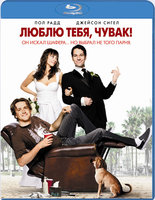 Blu-Ray Люблю тебя, чувак! (Blu-Ray) / I Love You, Man