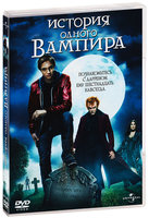 История одного вампира (DVD) / Cirque du Freak: The Vampire's Assistant