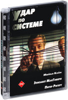 Удар по системе (DVD) / A Shock to the System