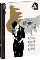 Лакомб Люсьен (DVD) / Lacombe Lucien