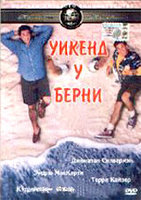 Уик-энд у Берни (DVD) / Weekend at Bernie's / Hot and Cold