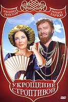 Укрощение строптивой (DVD) / La Bisbetica domata / The Taming of the Shrew