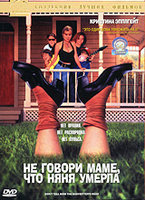 Не говори маме, что няня умерла (DVD) / Don't Tell Mom the Babysitter's Dead