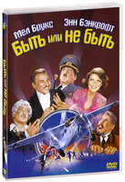 Быть или не быть (DVD) / To Be or Not to Be