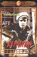 Хулиган (DVD) / The Wild One / Hot Blood