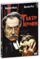 Театр крови (DVD) / Theatre of Blood