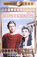 DVD Цезарь и Клеопатра / Caesar and Cleopatra