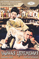 Чайная церемония (DVD) / The Teahouse of the August Moon