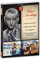 Аллея звезд 4 в 1. Кэрол Ломбард (DVD) / Nothing Sacred / Twentieth Century / We're Not Dressing / True Confession