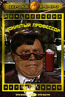 DVD Чокнутый профессор / The Nutty Professor / Dr. Jerkyll and Mr. Hyde