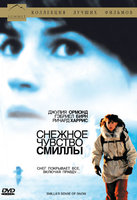 DVD Снежное чувство Смиллы / Smilla`s Sense of Snow