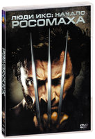 Люди Икс: Начало. Росомаха (DVD) / X-Men Origins: Wolverine