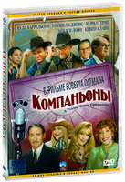 Компаньоны (DVD) / A Prairie Home Companion