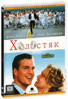 Холостяк (DVD) / The Bachelor