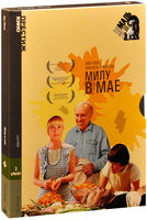 Коллекция Луи Маля: Милу в мае (2 DVD) / Milou en mai / Place de la republique