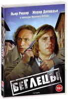 Беглецы (DVD) Gaumont. Жерар Депардье, Пьер
