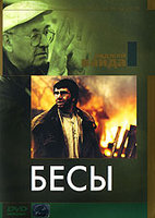 Коллекция Анджея Вайды: Бесы (DVD) / Les Possedes