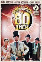 DVD Вокруг света за 80 дней / Around the World in 80 Days
