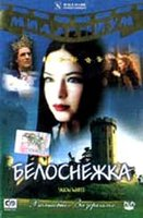 Белоснежка (DVD) / Snow White