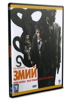 Змий (DVD) / Le Serpent