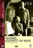 Человек, которого не было (DVD) / The Man Who Wasn't There