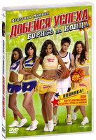 DVD Добейся успеха: Борись до конца! / Bring It On: Fight to the Finish